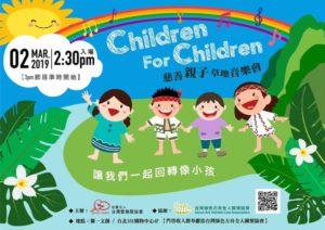 3/2  Children for Children慈善親子草地音樂會