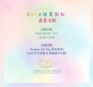 2020.04.04 微笑彩虹募款活動