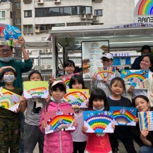 微笑彩虹募款活動-圓滿落幕!