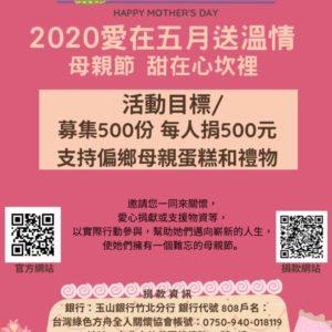 2020愛在五月送溫情-母親節募款活動