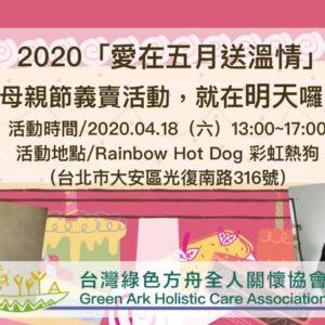2020愛在五月送溫情-母親節募款活動 就在明天!