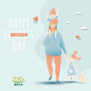 祝福全天下偉大的爸爸Happy Father's Day