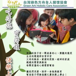 幫助孩子快樂上學去