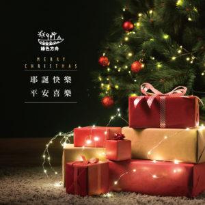 祝福大家聖誕快樂