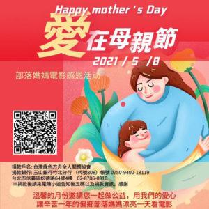 愛在母親節,部落媽媽電影感恩活動